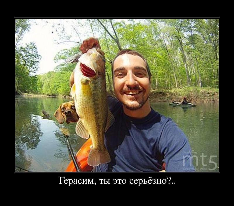 фото счастливого рыбака