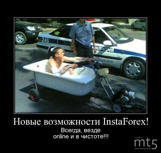 Insta forex