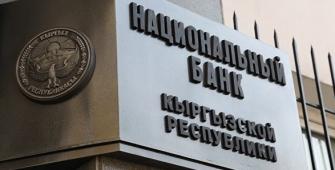 ЦБ Киргизии сохранил ключевую ставку на уровне 5,00%