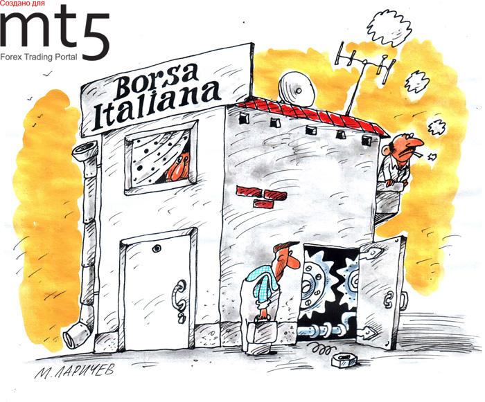 Миланская биржа закрылась из-за технического сбоя