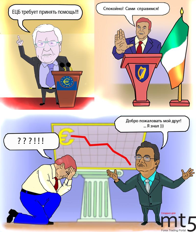 ЕЦБ потребовал от Ирландии принять помощь Евросоюза