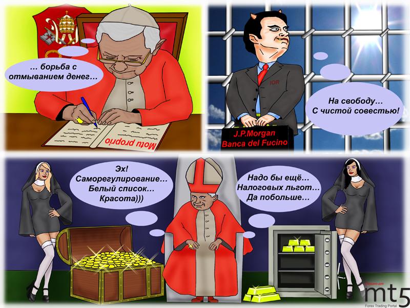 Папа Римский подготовил рескрипт против отмывания денег
