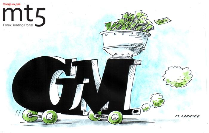 IPO General Motors официально стало крупнейшим размещением в истории бирж