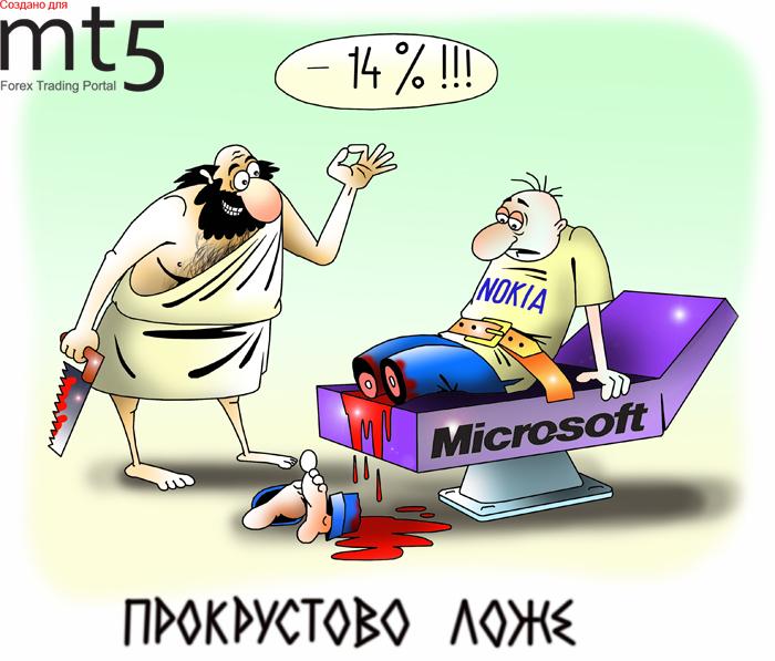 Альянс с Microsoft обрушил акции Nokia на 14 процентов