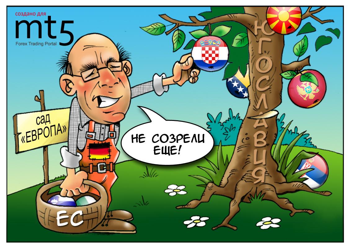 Германия против расширения Евросоюза