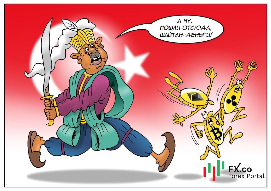 Турция основательно чистит местные криптовалютные ряды