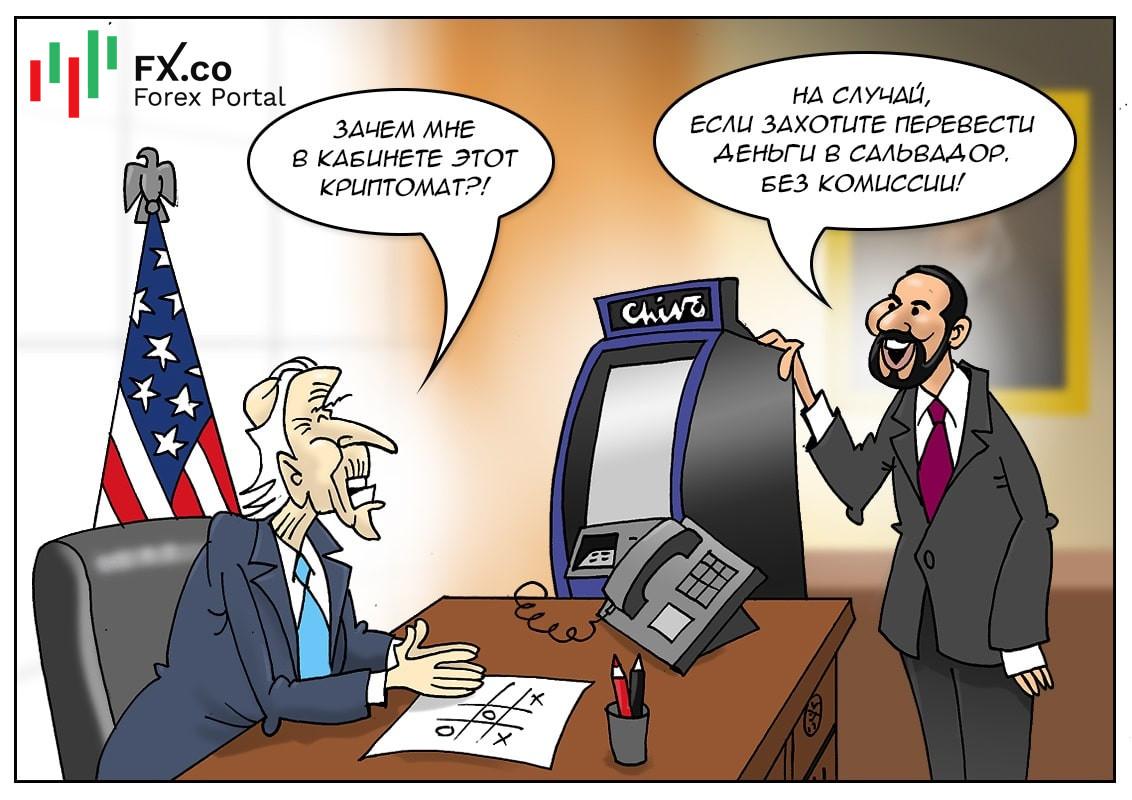 Сальвадор: Без комиссий криптомат – такому каждый будет рад!