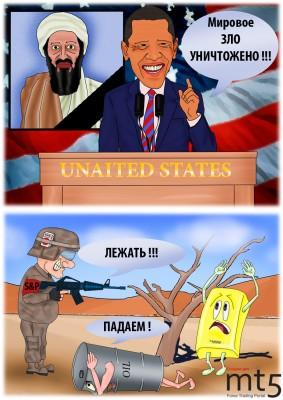 Новость о смерти бин Ладена вызвала рост на мировых рынках