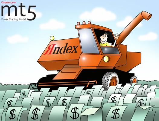 """""""Яндекс"""" попробует собрать на бирже более миллиарда долларов"""