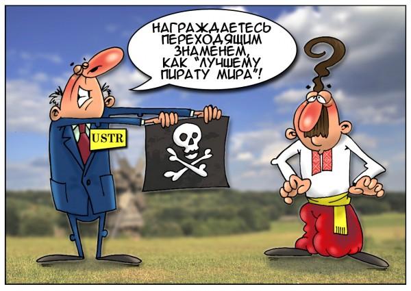 Украина — главный нарушитель авторских прав