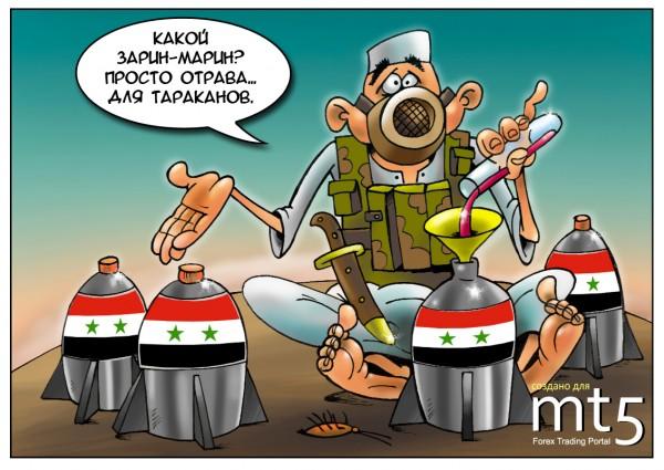 Сирия готова к использованию химического оружия