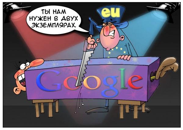 Еврокомиссия угрожает поисковой системе Google штрафными санкциями