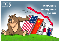 Хроника падения фондовых рынков, или принцип домино по-американски