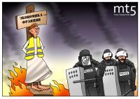 Бензин дорожает – на улице демонстрация! Это не Россия, это Франция