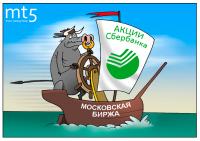 Индекс Мосбиржи совсем не прост, упрямо продолжает рост!