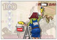 Опыты Центробанка, или новенькие сторублёвки подвергались лакировке!