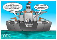 Имя сменил — от санкций уплыл. Пока нефть продается — выход найдется!