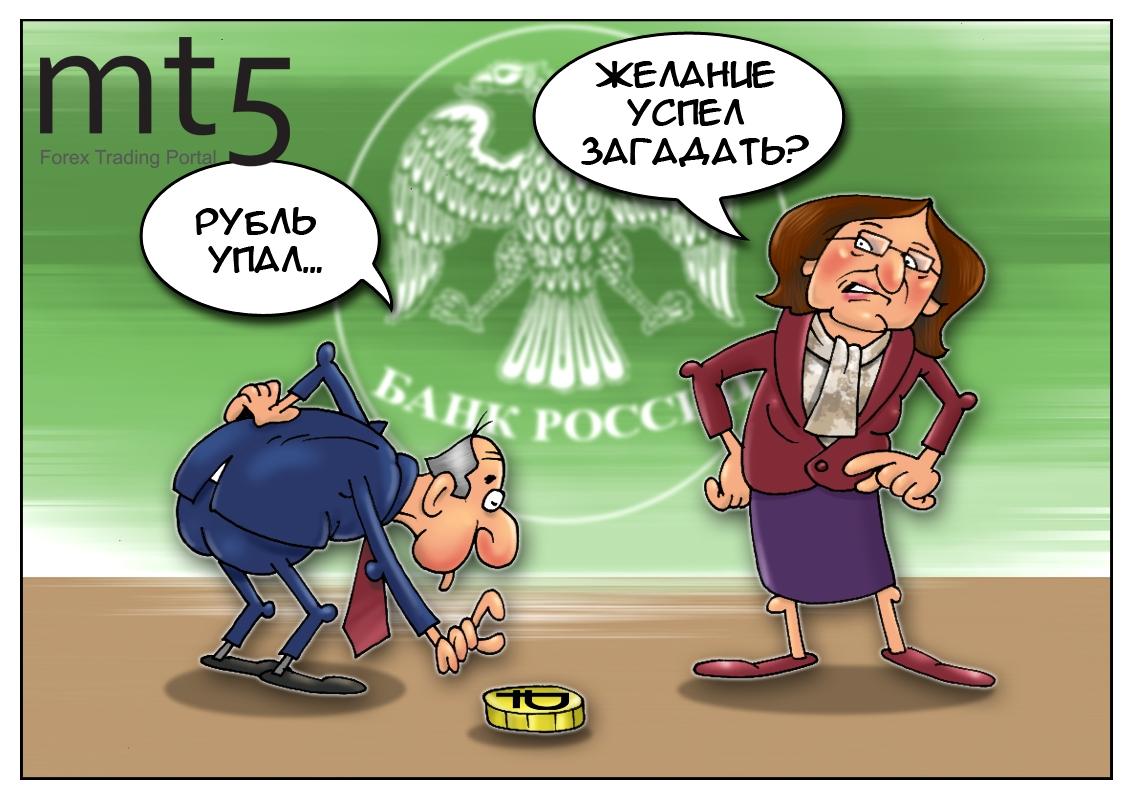 Товарищи, просьба сохранять спокойствие! Это не рубль падает, это доллар растет!