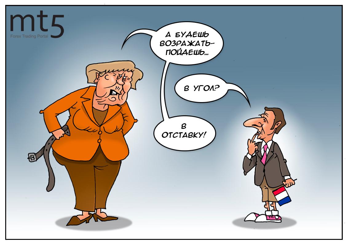 Франция, как только попросили, пришла на выручку России!