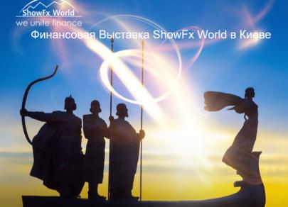 5 sebab mengapa perlu melawat Pameran Kewangan ShowFx Dunia di Kiev