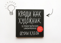 Five amazing books on creative thinking