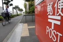 Правительство Японии выручило $11,6 млрд от приватизации Japan Post