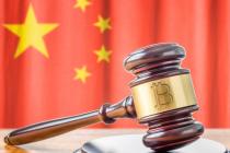 В Китае могут снять запрет на проведение ICO