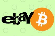 eBay намерен интегрировать Bitcoin в свои торговые площадки