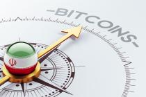 Станет ли биткоин спасением для Ирана