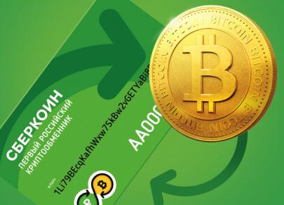 Sbercoin – новое слово в расчетах Сбербанка