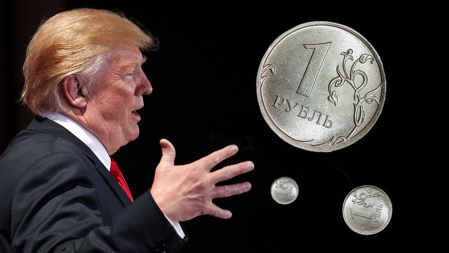 Трамп и рубль: санкционная твитозависимость