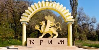 Минфин допускает использование биткойна для проведения в Крыму ICO