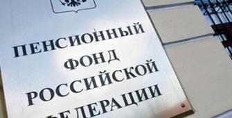 В РФ с помощью блокчейн-технологии предложили начислять пенсии