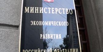 Минэкономразвития сохраняет свой прогноз по росту ВВП России в 2,1%