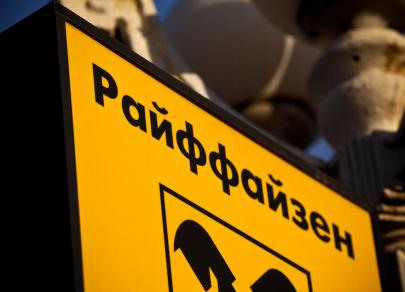 Райффайзенбанк: курс доллара может превысить 70 рублей в 2018 году